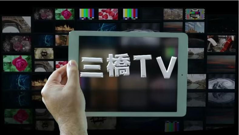 この画像には alt 属性が指定されておらず、ファイル名は 三橋TV.jpg です
