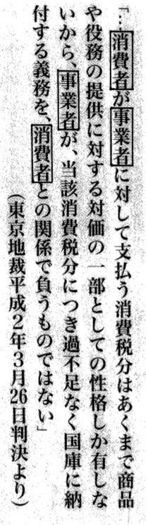 この画像には alt 属性が指定されておらず、ファイル名は 東京地裁判決.jpg です