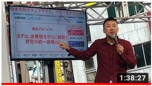 この画像には alt 属性が指定されておらず、ファイル名は 山本太郎新宿.jpg です